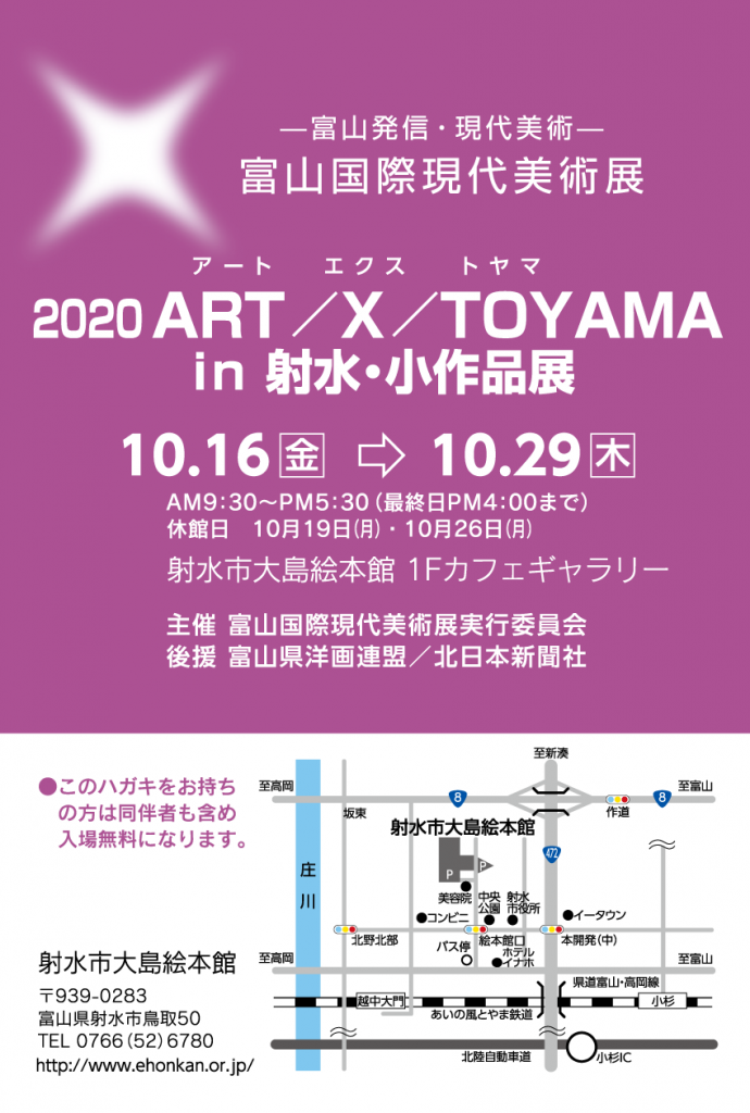 2020 ART/X/TOYAMA in 射水・小作品展