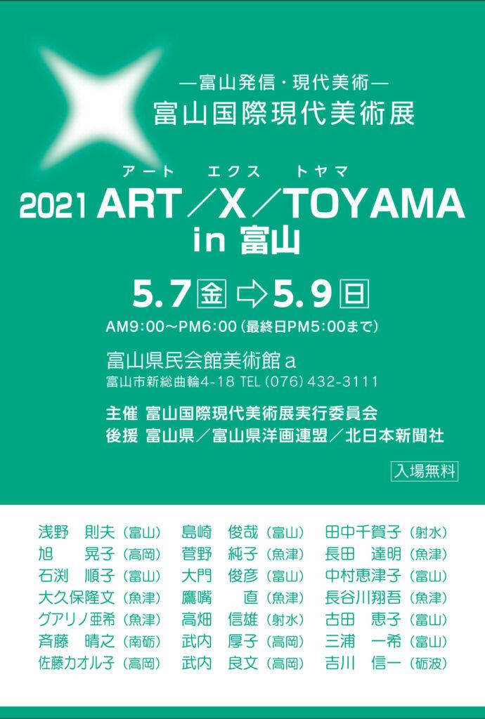 2021 ART/X/TOYAMA in 富山